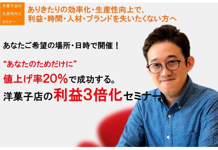 洋菓子店の利益3倍化セミナー